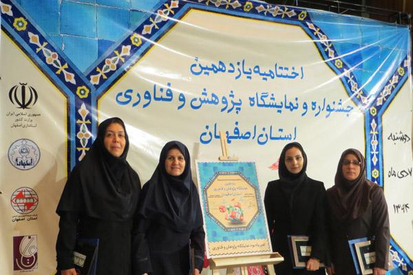 شش  پژوهشگر واحد اصفهان برتر استان شدند