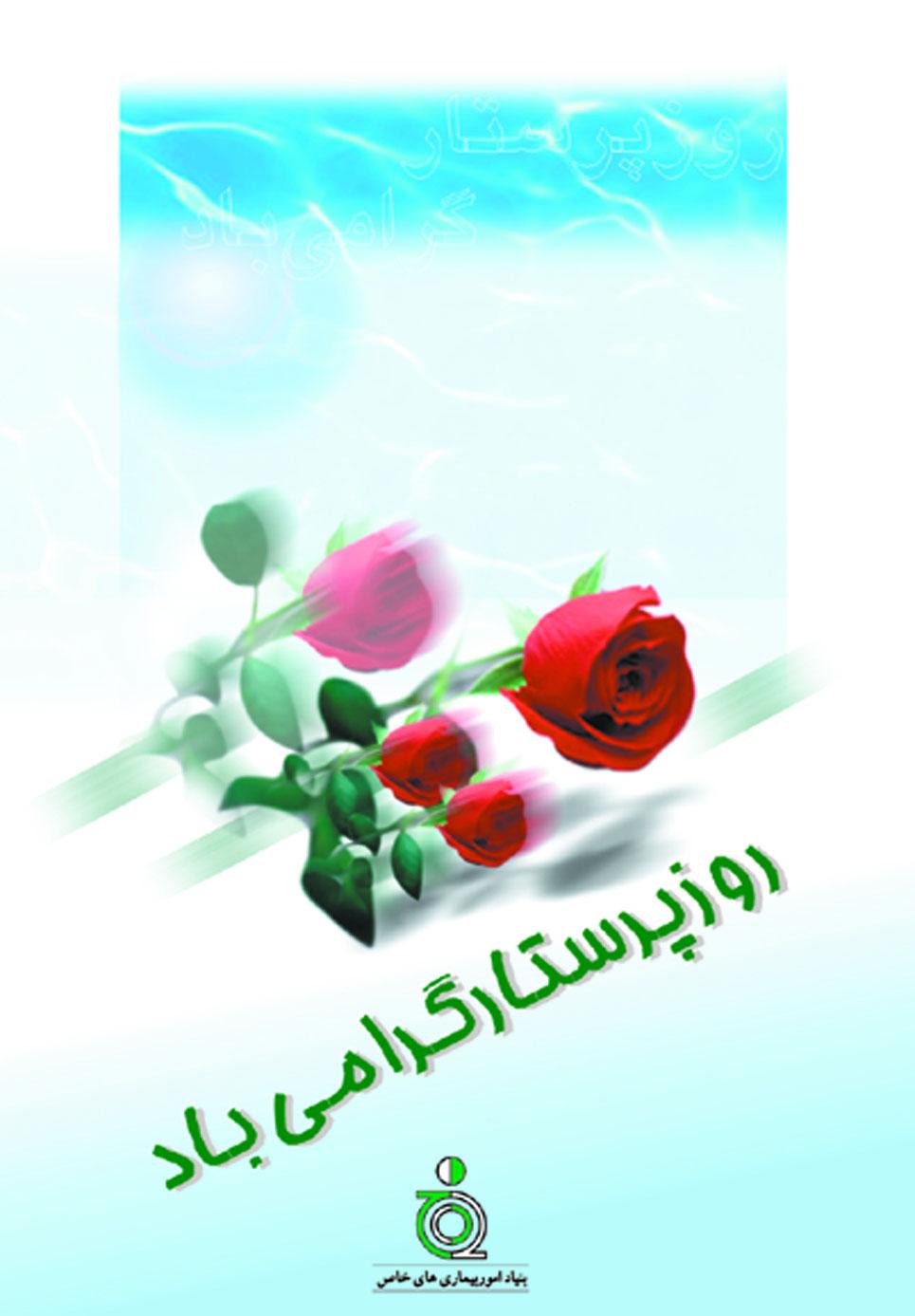 برگزاري جشن ميلاد حضرت زينب (س)