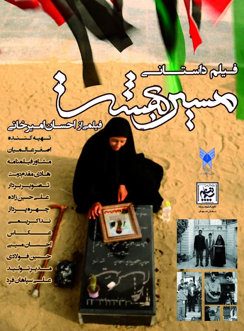 در واحد اصفهان(خوراسگان) توليد شد:فيلم كوتاه داستاني «مسير بهشت» با موضوع تكريم مادران شهدا