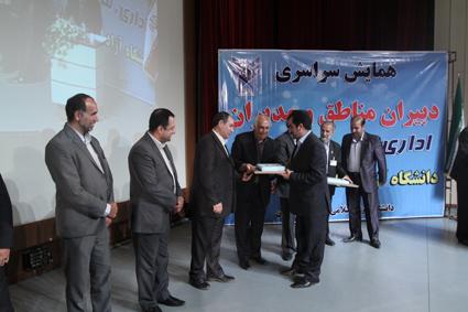 برگزاری اختتامیه نخستین همایش سراسری دبیران مناطق و مدیران اداری، مالی و عمرانی دانشگاه آزاد اسلامی