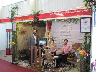 هشتمين نمايشگاه تخصصي دام و طيور در محل نمايشگاه هاي بين المللي استان اصفهان پايان يافت