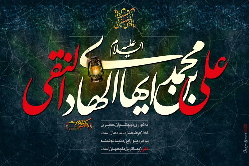 واكنش دانشجويان و جوانان مسلمان در مقابل توهين به امام هادي (ع)