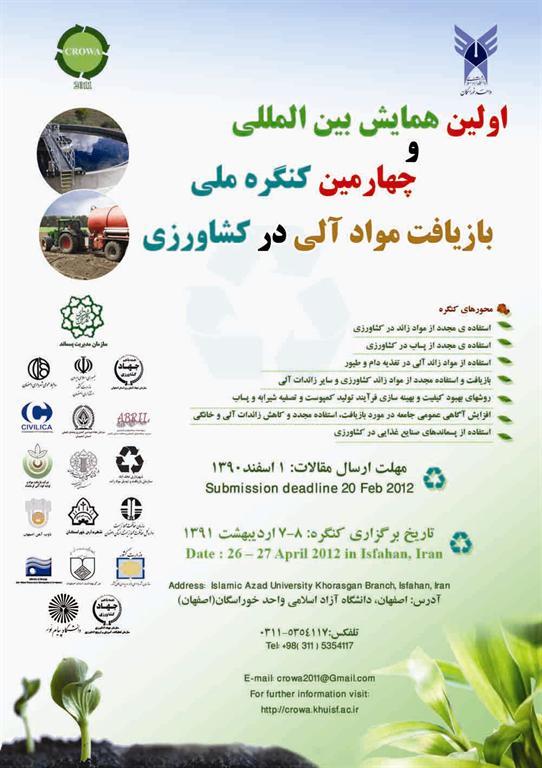 دانشگاه آزاد اسلامی واحد خوراسگان ( اصفهان ) برگزار کرد :چهارمین گنگره ملی و  اولین گنگره بین المللی بازیافت و استفاده از مواد آلی در کشاورزی