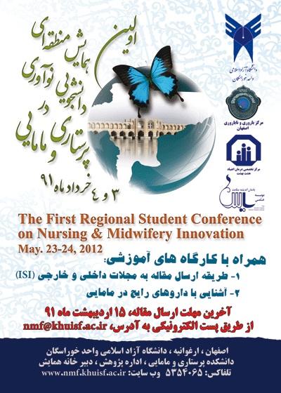 درواحد خوراسگان ( اصفهان ) برگزار شداولین همایش منطقه ای دانشجوئی نوآوری در پرستاری و مامائی